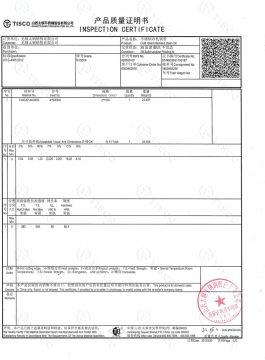 304СС сертификат о прегледу